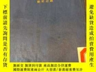 二手書博民逛書店罕見物理與政理Y337121 白芝浩 著 鐘建閎 譯 商務印書館 出版1935