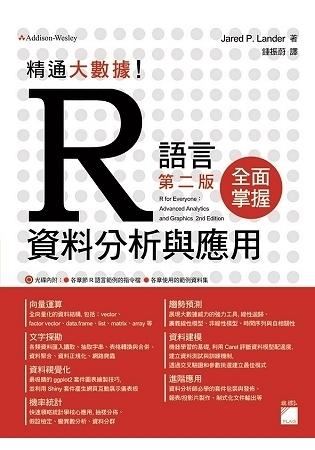 精通大數據!R語言資料分析與應用(第2版)