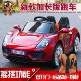 嬰兒童電動車童車四輪汽車1-3帶遙控4-5歲可坐人男女小孩寶寶玩具