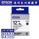 【奇奇文具】愛普生EPSON LK-4TBN 12mmx8M 透明系列 透明底黑字 標籤帶