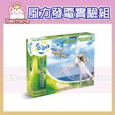 風力發電 #7324-CN 智高積木 GIGO 科學玩具(購潮8)