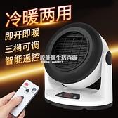 取暖器 小型暖風機家用臥室速熱迷你辦公室制熱電暖氣熱風取暖器暖手寶便攜 NMS設計師生活百貨
