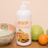 真柑淨天然橘油碗盤蔬果洗滌液洗碗精洗潔精洗手精洗潔劑柔軟熊 通
