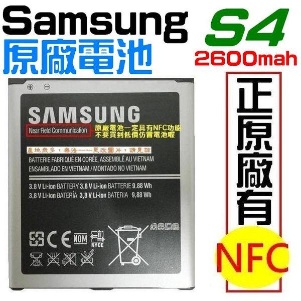 Samsung i9500 J N075T N075 S4 原廠電池+座充 配件包 2600MAH NFC功能【采昇通訊】