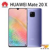 HUAWEI Mate 20 X 6G/128G 7.2吋 徠卡三鏡頭大屏幕手機