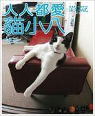 (二手書)人人都愛貓小八