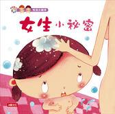 性別小繪本:女生小祕密(精裝)(附CD)