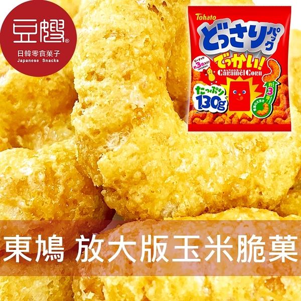 【豆嫂】日本零食 TOHATO 東鳩 放大版 焦糖玉米脆菓(130g)