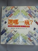 【書寶二手書T6/美容_LIH】選哪一瓶:500罐名牌保養品大體驗_黃文香