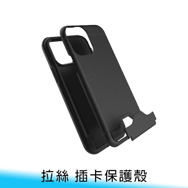 【妃航】二合一 iPhone 11 pro max 拉絲/髮絲 插卡/支架/全包 防撞/防摔 保護殼/手機殼