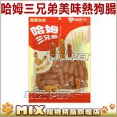 ◆MIX米克斯◆哈姆三兄弟.雞哥/牛王/羊弟 美味熱狗腸240g,最挑嘴的狗都愛吃
