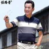 夏季爸爸短袖T恤中老年夏裝衣服中年男裝冰絲半袖 M-3XL 新年鉅惠