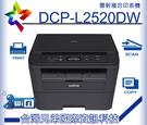 【一年保固/雙面列印/無線網路】BROTHER DCP-L2520DW雷射多功能複合機~比HL-L2365DW.DCP-L2520D更優