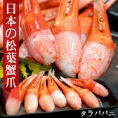【屏聚美食】日本原裝進口松葉蟹鉗4包(250g/包)超值免運組_第2組以上單價899元