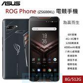 送原廠隨行杯【現貨】 華碩 ASUS ROG Phone ZS600KL 6吋 8G/512G 4G+4G雙卡 4000mAh電量 電競手機