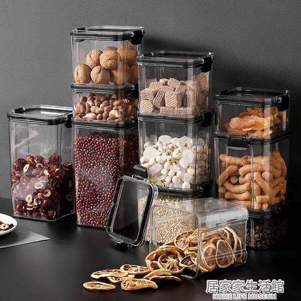 食品級密封罐防潮透明廚房儲物罐五谷雜糧香料零食干貨瓶子收納盒 居家家生活館