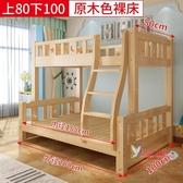 子母床 全實木上下床兒童床高低床二層雙人成年大人子母床上下鋪木床雙層T【快速出貨】