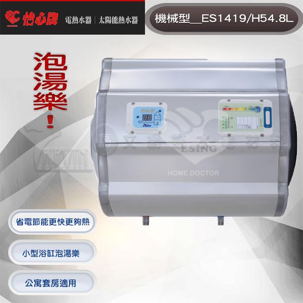 『怡心牌熱水器』 ES-1419 直掛式/橫掛式電熱水器 54.8公升 220V ES-經典系列(機械型)