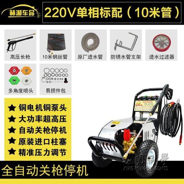 洗車機220v工業用清洗機刷車泵洗車神器 220V igo 小明同學