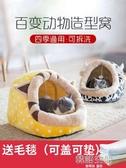 貓窩四季通用貓咪封閉式貓床貓屋別墅小型犬網紅狗窩寵物用品夏季 韓語空間