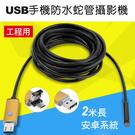 工程用2米長USB手機防水蛇管攝影機-安卓系統