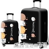 箱包配件行李箱套旅行箱拉桿箱保護套防塵罩彈力24寸加厚耐磨托運【樂事館新品】