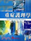 二手書博民逛書店《重症護理學 = Critical care nursing》