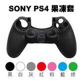 [哈GAME族]滿399免運費 可刷卡 SONY PS4 無線控制器 副廠 手把 果凍套 矽膠套 保護套 高質感