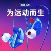 運動耳機跑步手機通用有線帶麥掛耳式入耳式重低音圈鐵 凱斯盾
