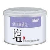 台鹽健康氟碘鹽300g【愛買】