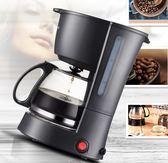 咖啡機 煮咖啡機家用迷你美式滴漏式全自動小型咖啡壺 莎瓦迪卡
