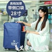 行李箱保護罩24寸行李箱套耐磨防水箱子套28皮箱拉桿旅行箱防塵罩 聖誕節