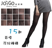 就愛購【SD86038】蒂巴蕾 Deparee LOVE彈性絲襪(15款)