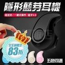 藍芽耳機 無線耳機 迷你耳機 單耳 運動耳機 藍芽4.0 聽音樂 通話 防水 防汗 5色可選