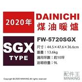 日本代購 空運 2020新款 DAINICHI FW-5720SGX 煤油暖爐 煤油爐 暖氣 10坪 9L油箱 日本製