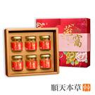 【順天本草】冰糖燕窩禮盒(6瓶/盒)...