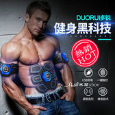 贈送5對水凝膠  USB充電 腹肌神器 含主機*3 貼片*3 整套組 懶人腹肌 智能腹帖健 健身器材 米蘭shoe