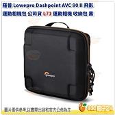 羅普 Lowepro Dashpoint AVC 80 II 飛影 運動相機包 公司貨 L71 運動相機 收納包 黑
