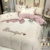 四件套夏季天絲裸睡床單被罩床笠被套歐式絲滑床上用品【白嶼家居】