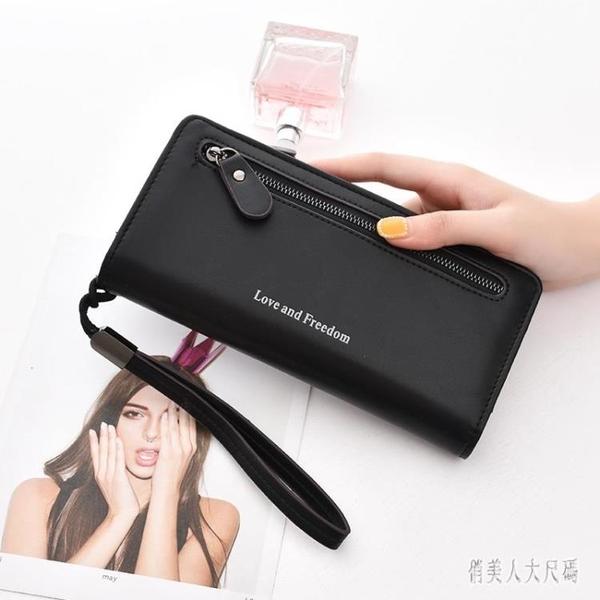 錢包女長款2020新款時尚大容量手拿包軟皮拉鏈女士錢包手機包CH1406【俏美人大尺碼】