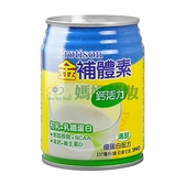 (加贈4罐) 金補體素 鈣活力 237ml*24入/箱【媽媽藥妝】清甜