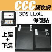 3DS LL XL 專用 螢幕保護貼 - 上+下 兩片裝