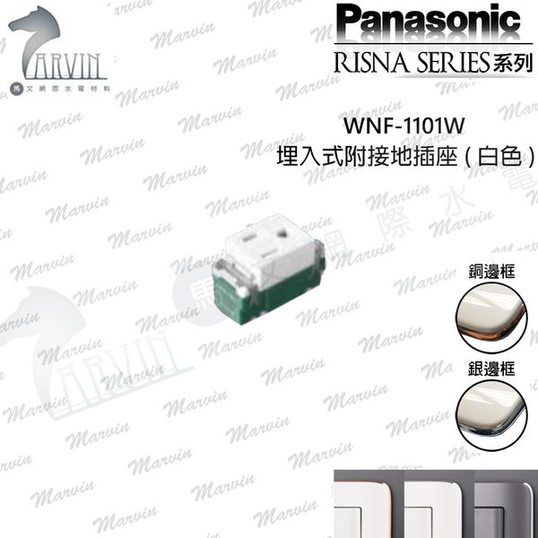 PANASONIC  RISNA  WNF-1101W 單插附接地插座 白色  蓋片另購
