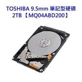TOSHIBA 內裝硬碟 【MQ04ABD200】 2TB 2.5吋 筆記型電腦 NB用 9.5mm 硬碟 新風尚潮流