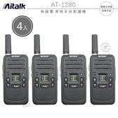 《飛翔無線3C》Aitalk AT-1280 無線電 業務手持對講機 4入│公司貨│商用通信 餐廳通話 會場活動