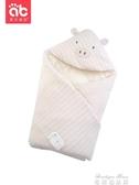 新生嬰兒小抱被初生包被寶寶的被子 季加厚款純棉繈褓外出兩用  麥琪精品屋
