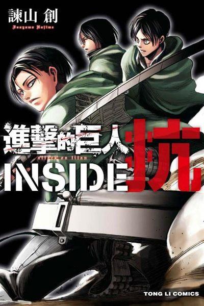(二手書)進擊的巨人 INSIDE 抗(全)