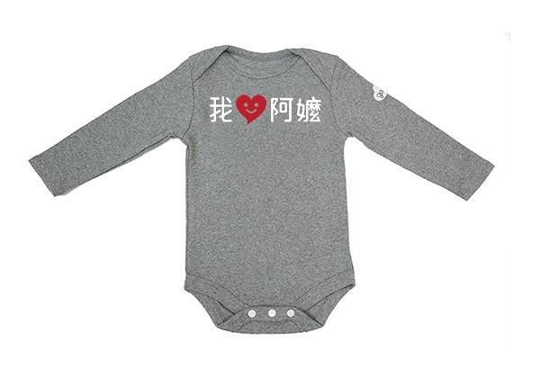 GOOMI台灣第一文創童裝【我愛阿嬤】長袖包屁衣