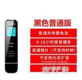 錄音筆 專業高清降噪微型超小智能MP3錄音機 BF5641【旅行者】