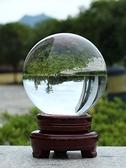 水晶球風水透明圓球拍照攝影道具玻璃家居裝飾品客廳辦公桌擺件【母親節禮物】
